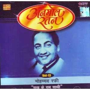 Anmol Ratan   Rafi   Sukh Ke Sab Saathi: Mohd. Rafi: Music