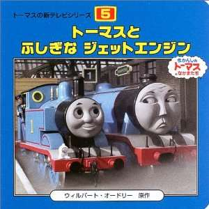 Tte   Thomas and the Jet Engine B (9784591077092): Books