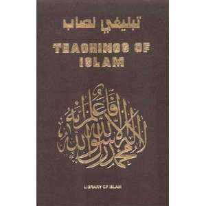 of Islam (Tablighi Nisab) (9780933511095): M. Zakeriyya: Books