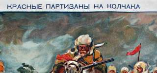 PROPAGANDA POSTER RUSSIAN EPIC WAR MEMORIAL WORLD WAR I RARE