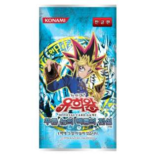 Yu Gi Oh Legend of Blue Eyes White Dragon Booster Box