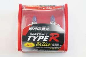 TYPE R H3 Galaxy White 5000K 100W Head/Fog Light Bulbs