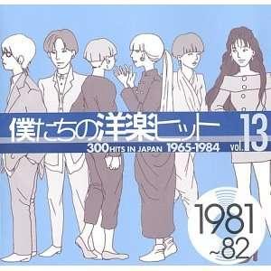 300 HITS IN JAPAN 1965 1984 VOL.13 (1981 82): Music