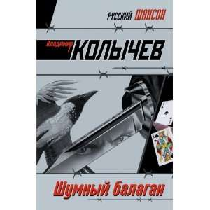 Shumnyj balagan (Russian Edition) (9785699199884