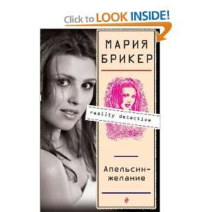 Edition): Mrs. Marija A Briker: 9785699334001:  Books