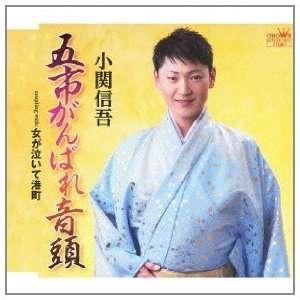 GOICHI GANBARE ONDO/ONNA GA ITE MINATOMACHI SHINGO KOSEKI