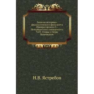 Petre Helchitskom. (in Russian language): N.V. YAstrebov: Books