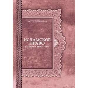 mirovozzrenie (in Russian language): Murtaza Mutahhari: Books