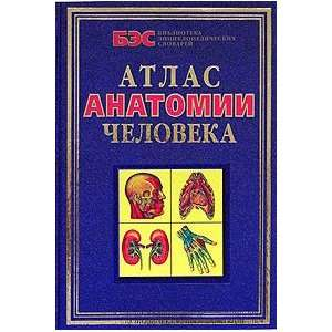 Atlas anatomii cheloveka: V. Marysaev: Books