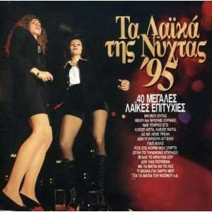 Ta Laika Tis Nyhtas 95 Various Artists Music