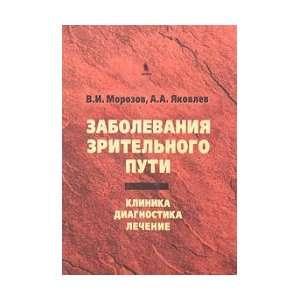 Klinika. Diagnostika. Lechenie (9785951804044) A. A. Yakovlev V. I