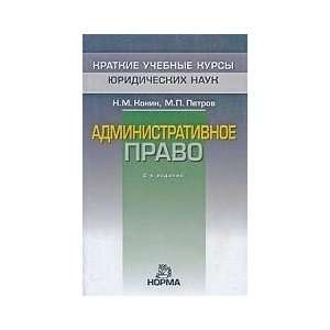 kursy yuridicheskikh nauk) (9785468003091) Petrov M.P. Konin N.M