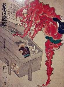 MONSTER BOX JAPANESE MONSTERS TATTOO