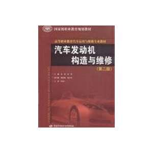 automotive engine construction and maintenance (higher