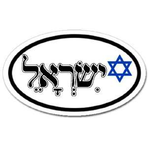 Israel in Hebrew Flag Car Bumper Sticker Decal Oval
