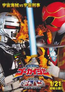 Kaizoku Sentai Gokaiger vs. Space Sheriff Gavan:The Movie JAPAN MINI
