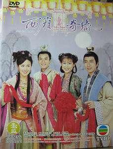 Love西廂奇緣 ** ORIGINAL** Hong Kong Drama Chinese DVD TVB