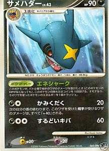 carte pokemon JAP SHARPEDO 90 hp NEUVE