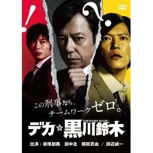 Japanese Tv Series   Deka Kurokawa Suzuki (4DVDS) [Japan DVD