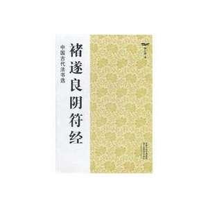 Chu Sui liang Yin Fu Jing   the ancient Chinese method