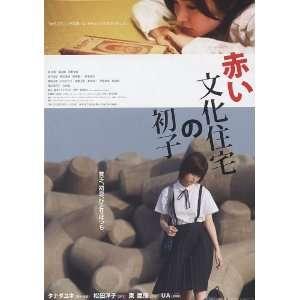 Akai bunka jûtaku no hatsuko Movie Poster (11 x 17 Inches   28cm x