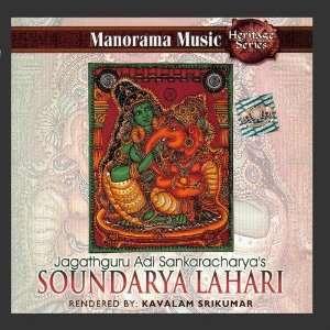 Soundarya Lahari: Kavalam Sreekumar: Music